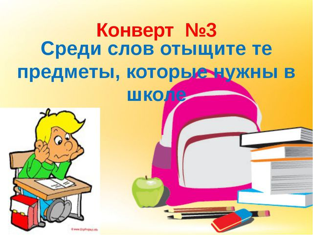 Конверт №3 Среди слов отыщите те предметы, которые нужны в школе