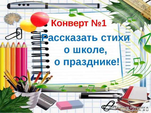 Конверт №1 Рассказать стихи о школе, о празднике!