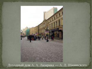 Доходный дом А.А.Лазарика— А.Л.Шанявского