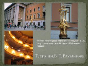 Фонтан «Принцесса Турандот» сооружён в 1997 году правительством Москвы к 850-
