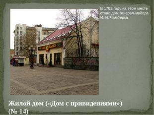 Жилой дом («Дом с привидениями») (№14) В 1702 году на этом месте стоял дом г