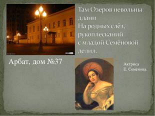 Арбат, дом №37 Актриса Е. Семёнова.