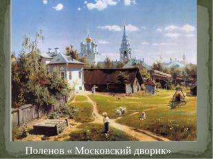 Поленов « Московский дворик»