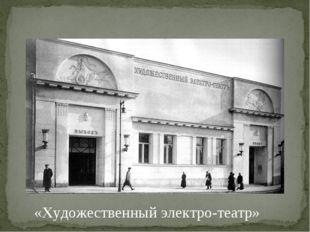 «Художественный электро-театр»