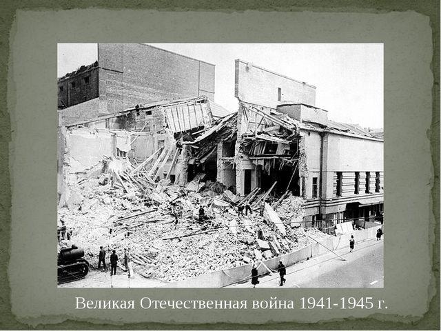 Великая Отечественная война 1941-1945 г.