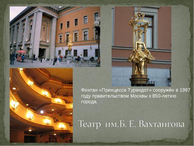 Фонтан «Принцесса Турандот» сооружён в 1997 году правительством Москвы к 850-...