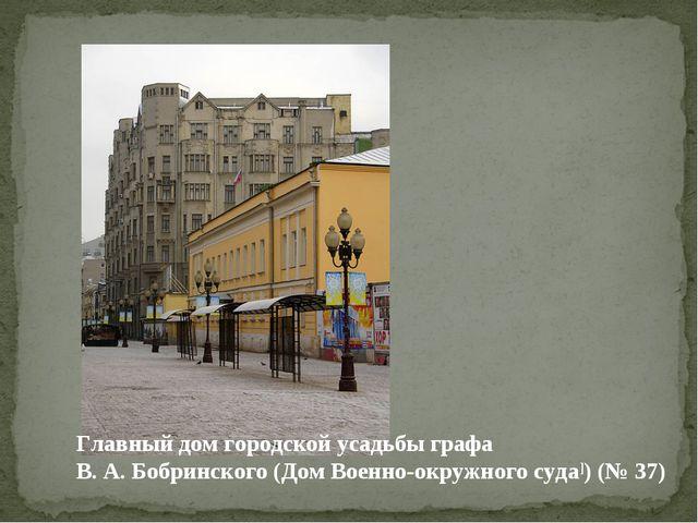 Главный дом городской усадьбы графа В.А.Бобринского (Дом Военно-окружного с...