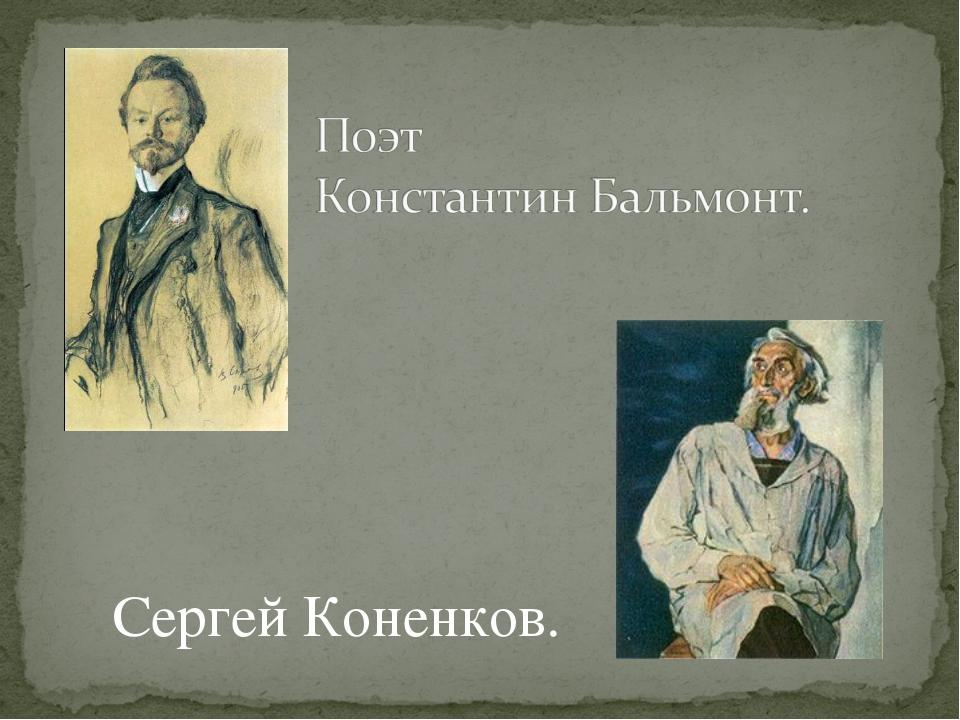 Сергей Коненков.