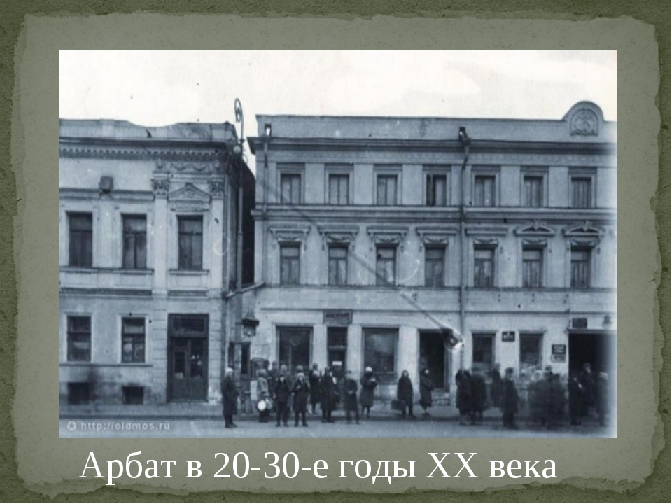 Арбат в 20-30-е годы XX века