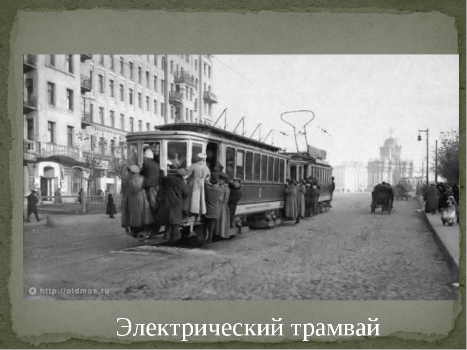 Электрический трамвай