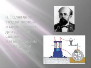 Н.Г.Славянов создал первый в мире аппарат для дуговой сварки металлическим п