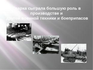 Сварка сыграла большую роль в производстве и другой военной техники и боеприп