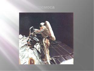 космоса