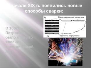 В 1802г. – В.В. Петровым было открыто явление электрической дуги В начале XI
