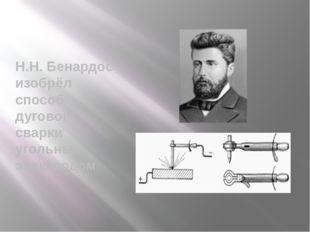 Н.Н. Бенардос изобрёл способ дуговой сварки угольным электродом