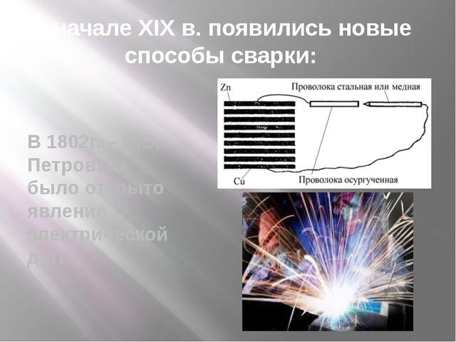 В 1802г. – В.В. Петровым было открыто явление электрической дуги В начале XI...