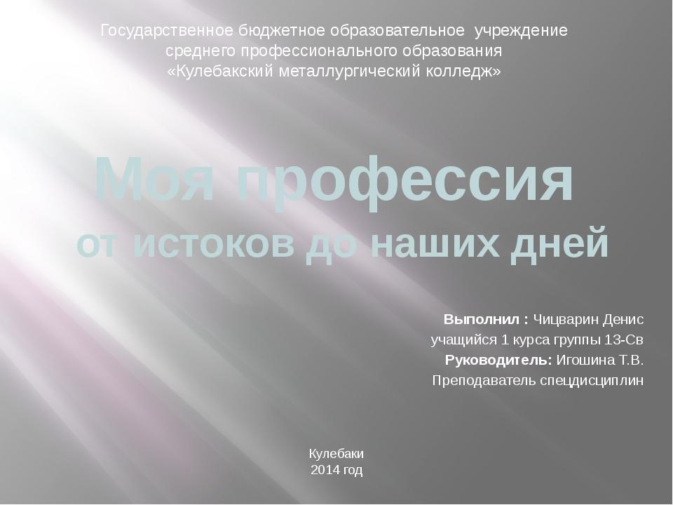 Выполнил : Чицварин Денис учащийся 1 курса группы 13-Св Руководитель: Игошин...