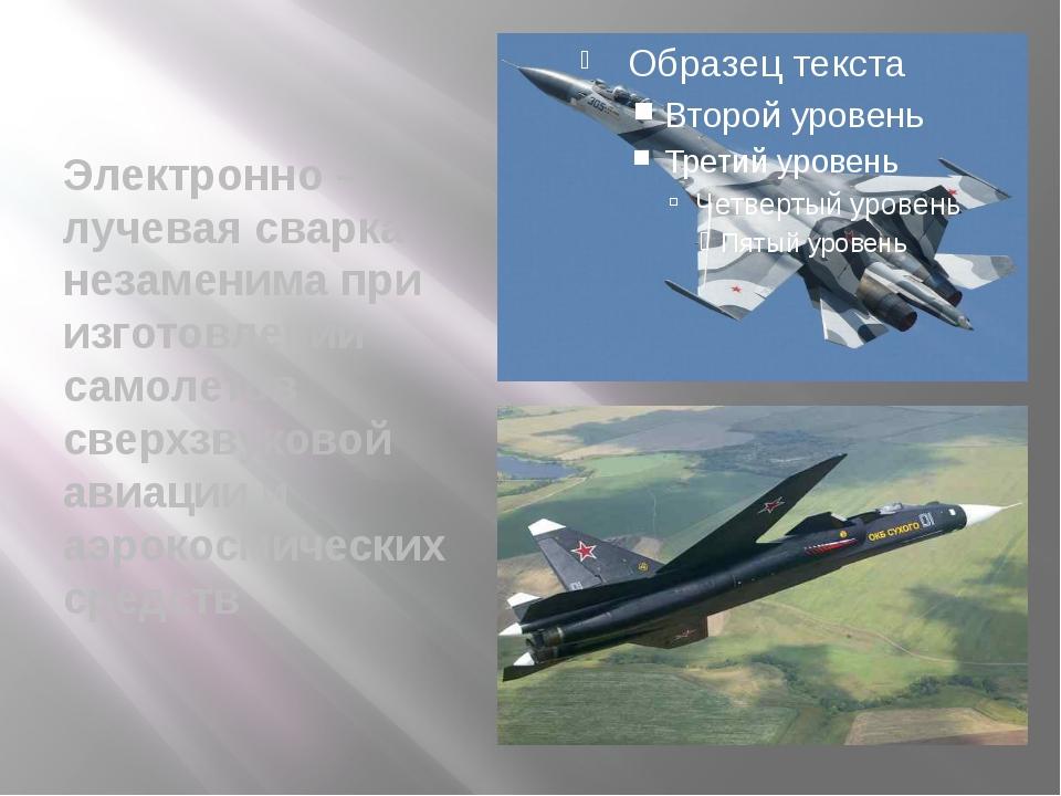 Электронно – лучевая сварка незаменима при изготовлении самолетов сверхзвуко...