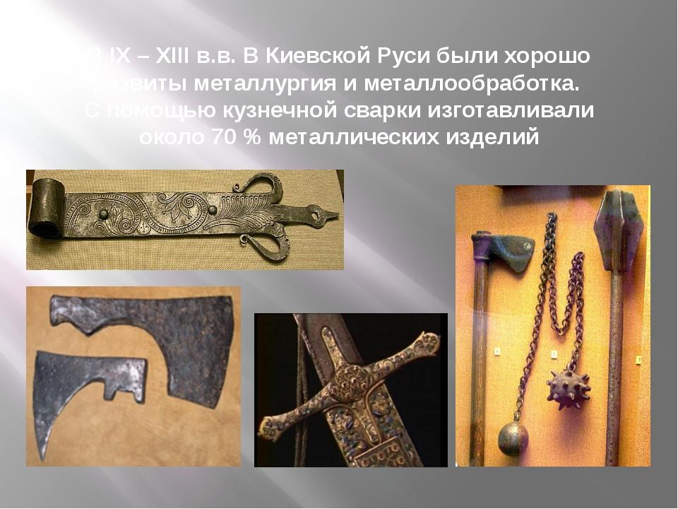 В IX – XIII в.в. В Киевской Руси были хорошо развиты металлургия и металлообр...