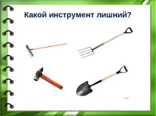 Какой инструмент лишний?