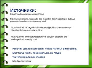 Источники: https://yandex.ru/images/search?text http://www.numama.ru/zagadki-