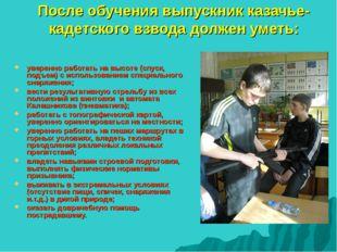 После обучения выпускник казачье-кадетского взвода должен уметь: уверенно раб