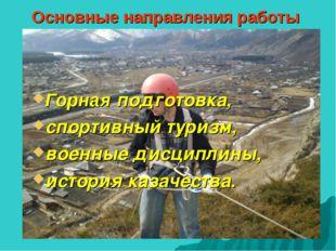 Основные направления работы Горная подготовка, спортивный туризм, военные дис