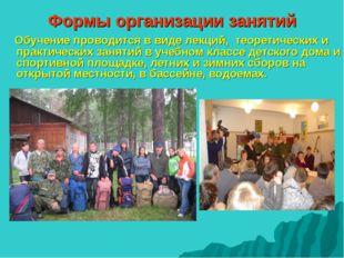 Формы организации занятий Обучение проводится в виде лекций, теоретических и