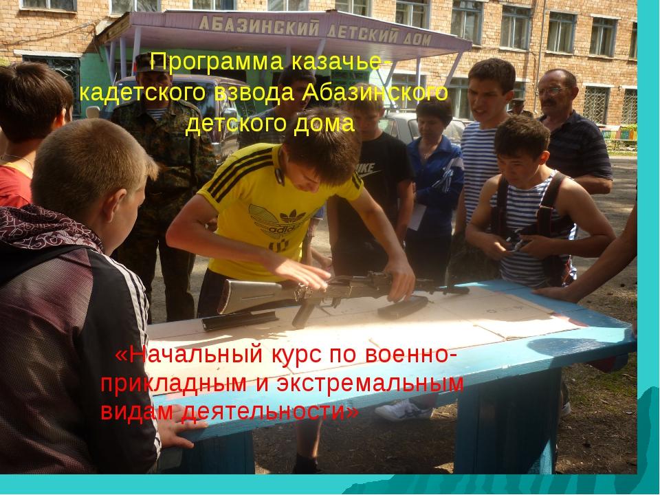 Программа казачье- кадетского взвода Абазинского детского дома «Начальный кур...
