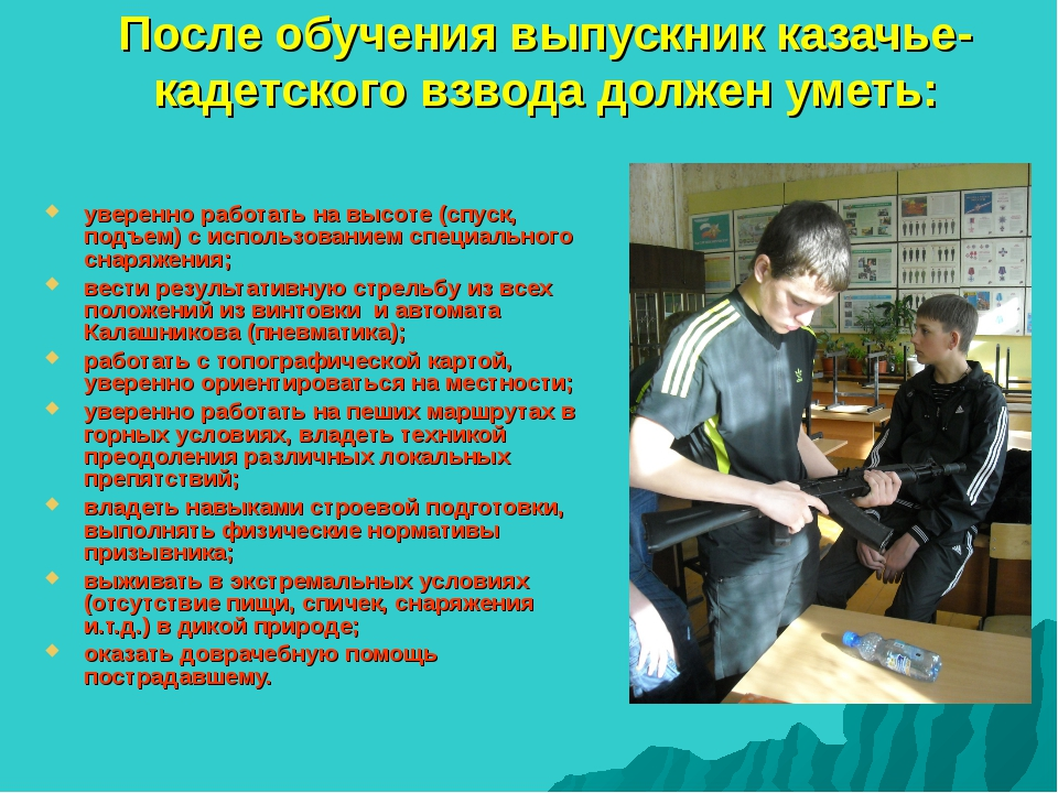 После обучения выпускник казачье-кадетского взвода должен уметь: уверенно раб...