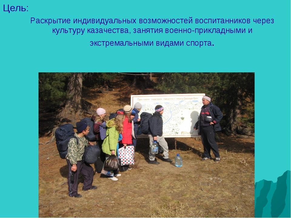 Цель: Раскрытие индивидуальных возможностей воспитанников через культуру каза...