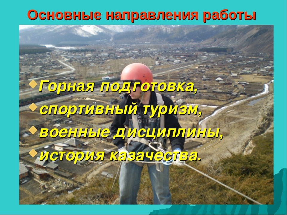 Основные направления работы Горная подготовка, спортивный туризм, военные дис...