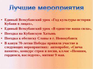 Единый Всекубанский урок «Год культуры-история Кубани в лицах», Единый Всекуб