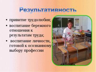 привитие трудолюбия; воспитание бережного отношения к результатам труда; восп