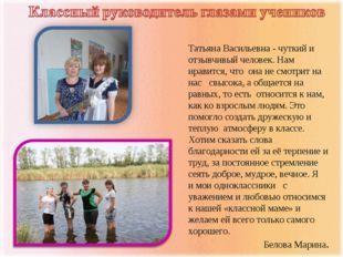 Татьяна Васильевна - чуткий и отзывчивый человек. Нам нравится, что она не см