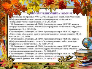 Публикация на страницах АФ ГБОУ Краснодарского края ККИППО журнала «Информа