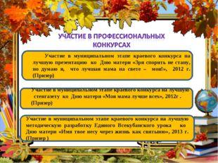 Участие в муниципальном этапе краевого конкурса на лучшую презентацию ко Дню
