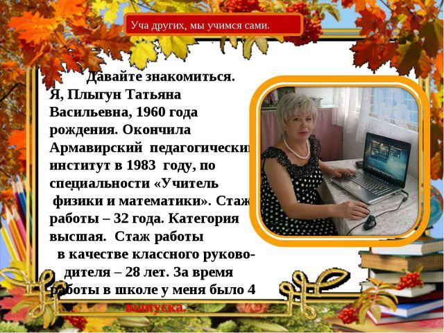 Давайте знакомиться. Я, Плыгун Татьяна Васильевна, 1960 года рождения. Оконч...