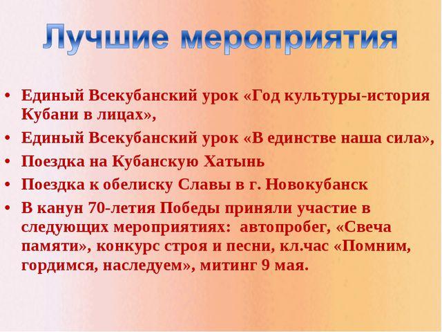 Единый Всекубанский урок «Год культуры-история Кубани в лицах», Единый Всекуб...