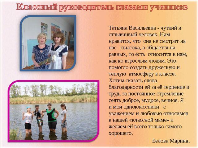 Татьяна Васильевна - чуткий и отзывчивый человек. Нам нравится, что она не см...