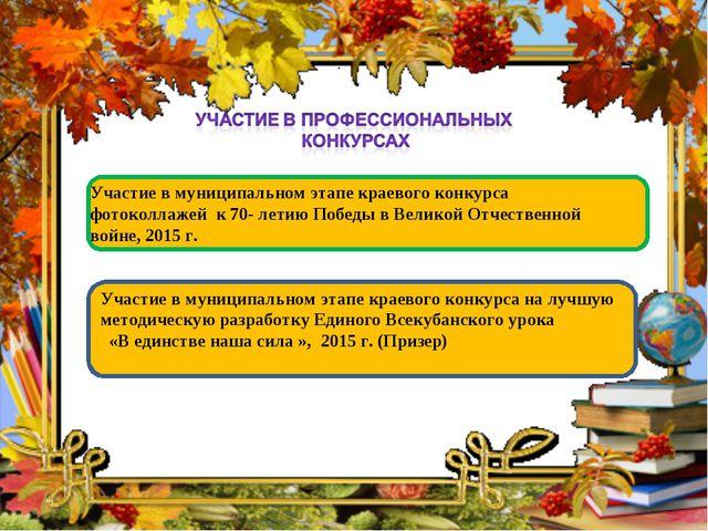 Участие в муниципальном этапе краевого конкурса фотоколлажей к 70- летию Побе...