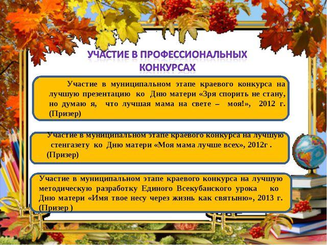 Участие в муниципальном этапе краевого конкурса на лучшую презентацию ко Дню...