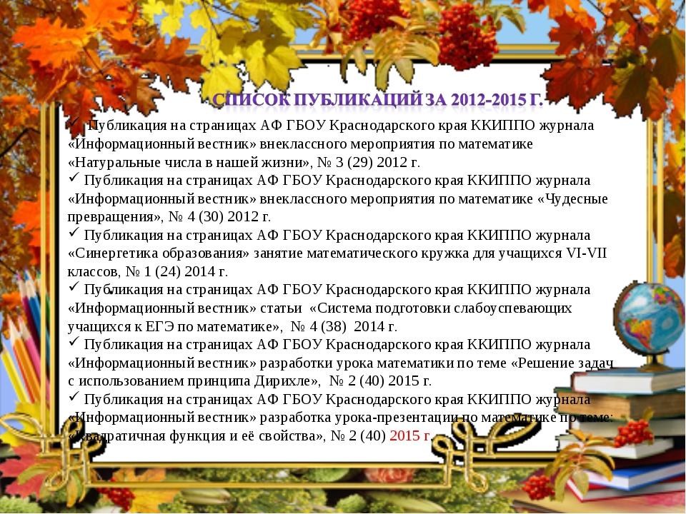 Публикация на страницах АФ ГБОУ Краснодарского края ККИППО журнала «Информа...