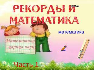 математика Часть 1
