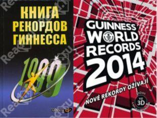Сегодня книга рекордов Гиннеса является самой тиражируемой книгой в мире, за