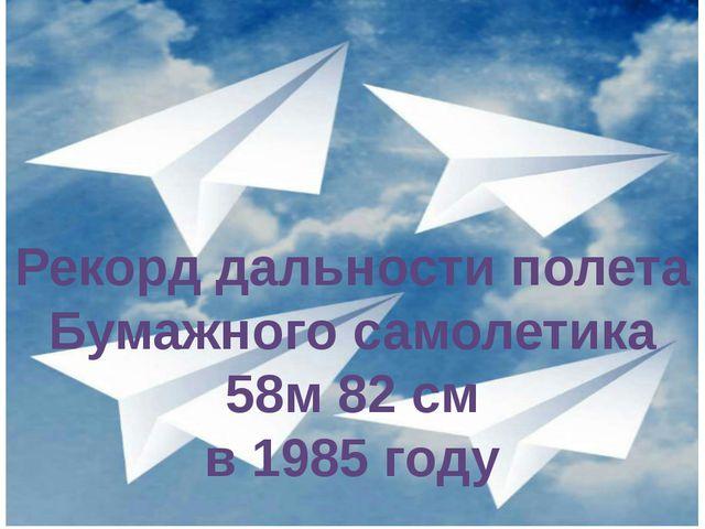 Рекорд дальности полета Бумажного самолетика 58м 82 см в 1985 году