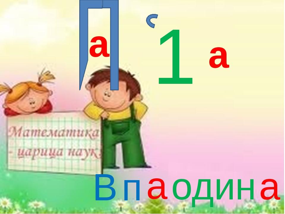 а 1 а В п а о дин а
