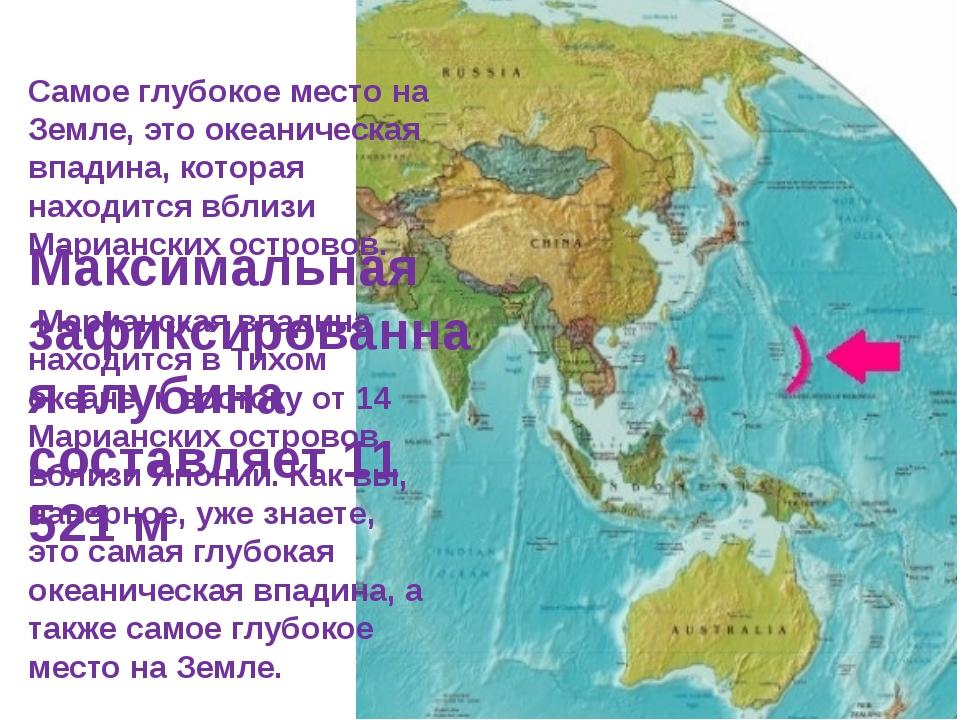 Самое глубокое место на Земле, это океаническая впадина, которая находится вб...