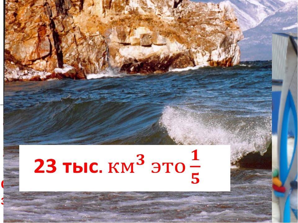 Самое глубокое озеро в мире - Байкал 1940метров Его длина 620 километров, шир...