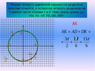 Вторая четверть единичной окружности разделена пополам точкой М, а четвертая
